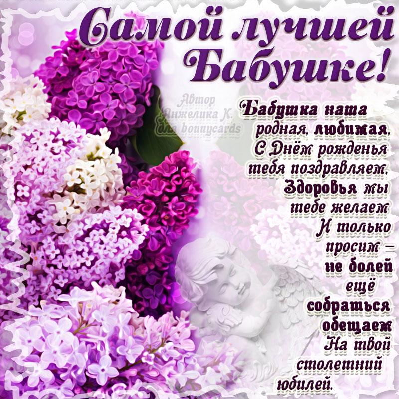 pozdravleniya-s-dnem-rozhdeniya-babushke-otkritki-krasivie foto 12