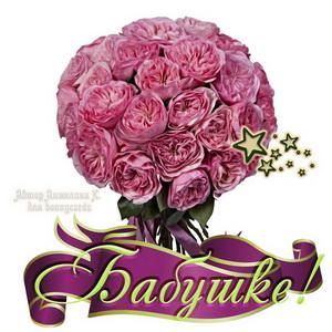 Картинка с огромным букетом роз для бабушки