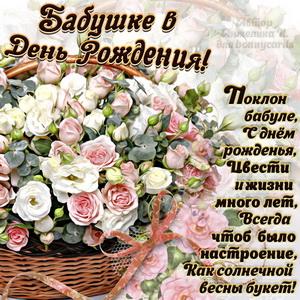 Корзина цветов и пожелание бабушке на День рождения