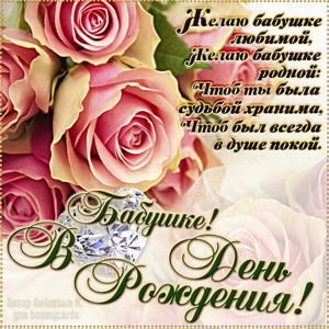 Яркие розы на открытке бабушке в День рождения