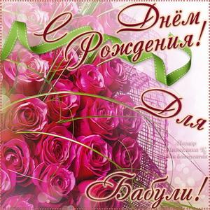 Красивый букет роз на День рождения бабуле