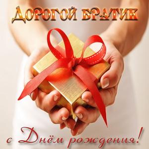Красивый подарок в женских руках