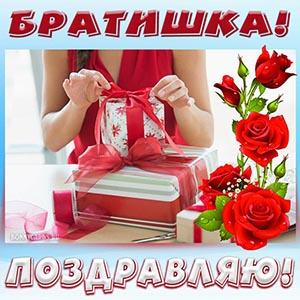 Поздравление для братишки с розами и подарком