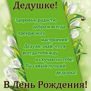 Картинка с пожеланием и цветами на День рождения дедушке