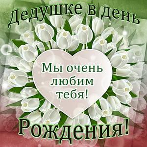 Красивые белые цветы любимому дедушке в День рождения