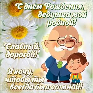 Весёлая открытка на День рождения с дедушкой и внуком