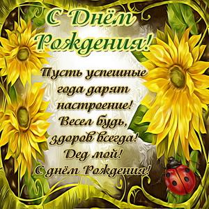 Яркие желтые цветы и пожелание на День рождения деду