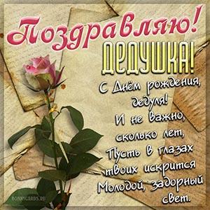 Доброе поздравление в стихах дедушке на фоне розы