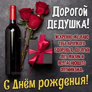 Картинка на День рождения с вином дорогому дедушке