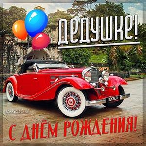 Яркие шарики и автомобиль дедушке на День рождения