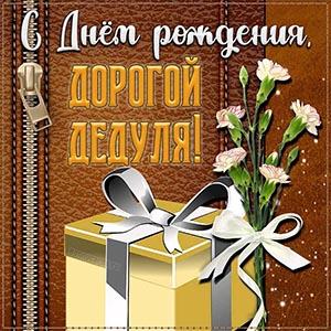 Открытка с Днём рождения дорогому дедуле с подарком