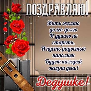 Прекрасное поздравление дедушке с красными розами