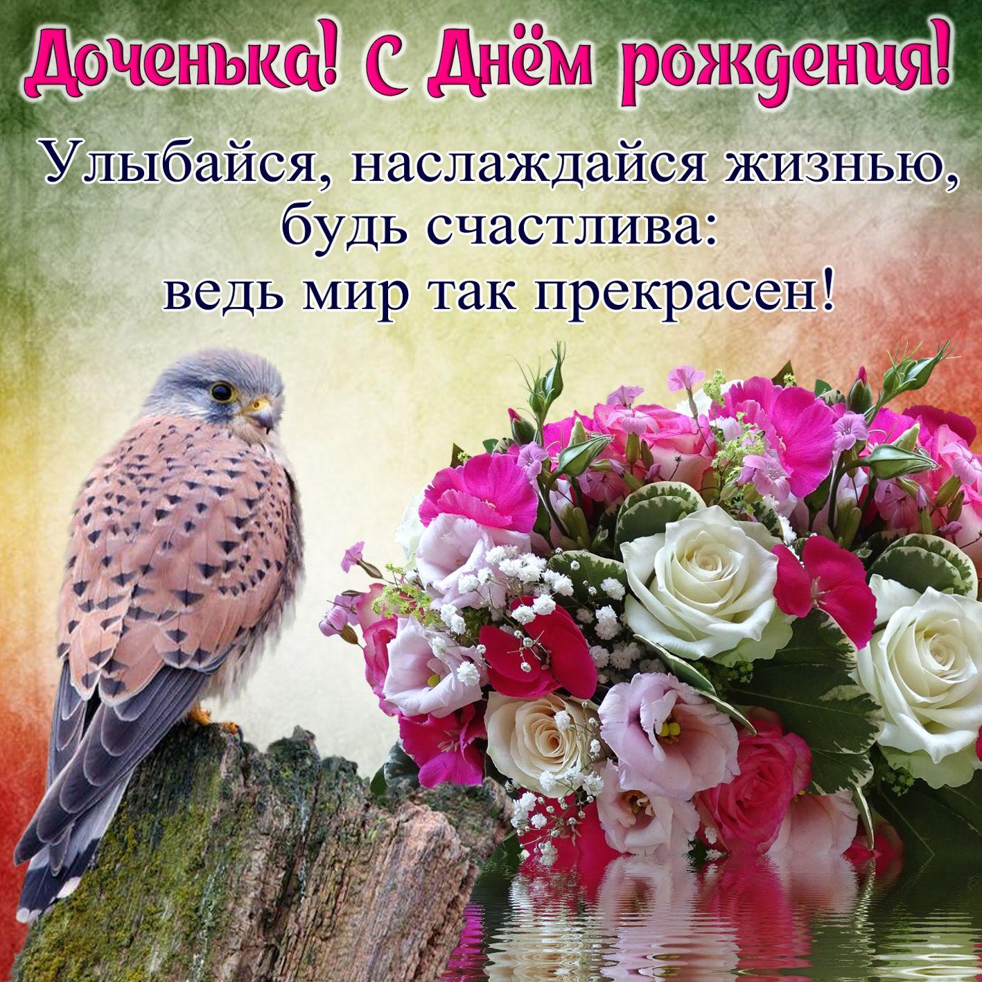 Красивая открытка с днем рождения дочери с цветами, картинки поздравление новорожденным