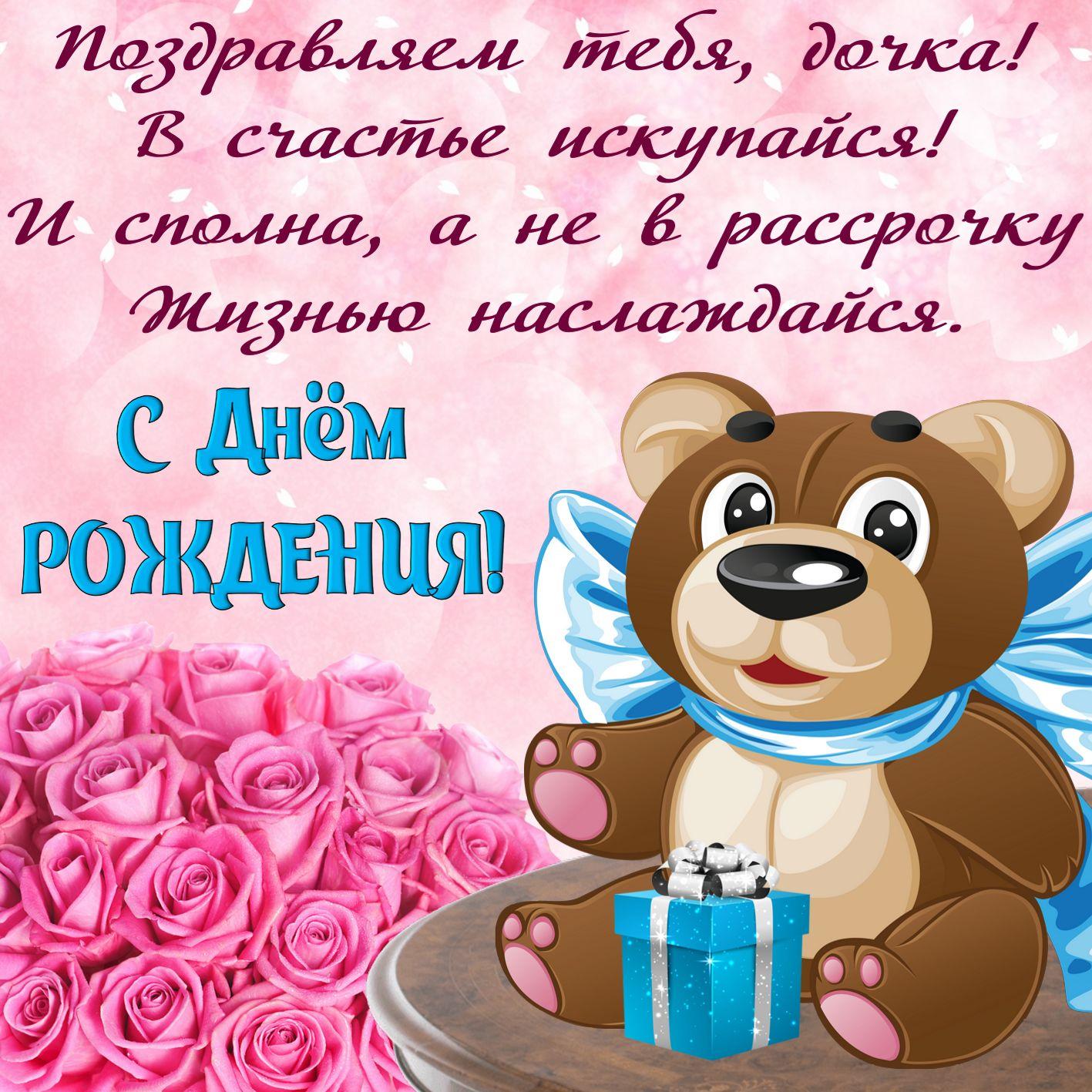 Август месяц, поздравление дочке на день рождения открытка