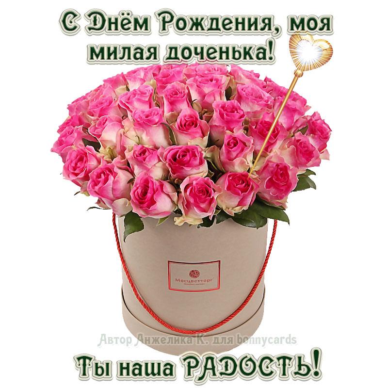 Анимация, открытка цветы дочке