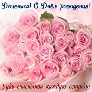 Розовые розы доченьке на День рождения