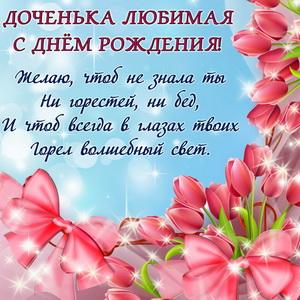 Картинка с пожеланием в окружении цветов