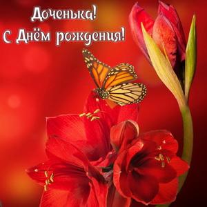Бабочка на красивом цветке для дочки