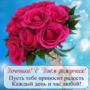 Открытка с букетом роз и пожеланием дочери