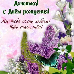 Открытка для доченьки с бабочкой и цветами