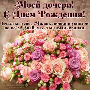 Красивый букет роз дочери на День рождения