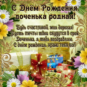 Картинка с подарками для дорогой доченьки