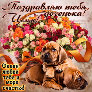 Поздравление доченьке с собачками и цветами