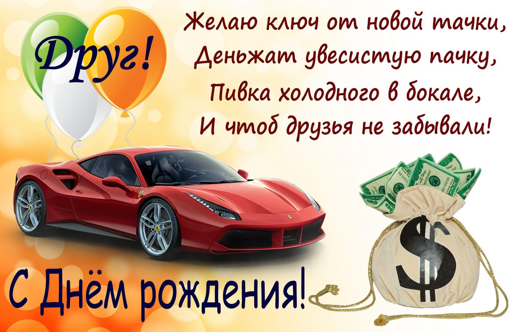 Открытка с машиной и мешком денег
