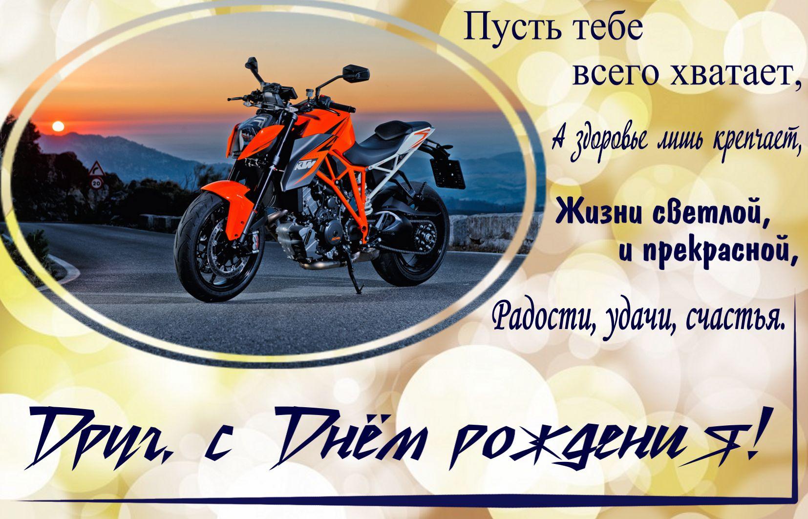 Открытка другу на День рождения - мотоцикл в красивом оформлении