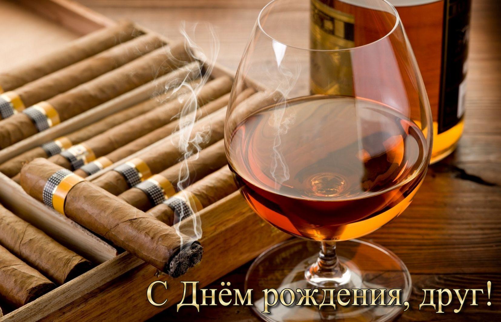 Открытка на День рождения - бокал коньяка и сигары для друга