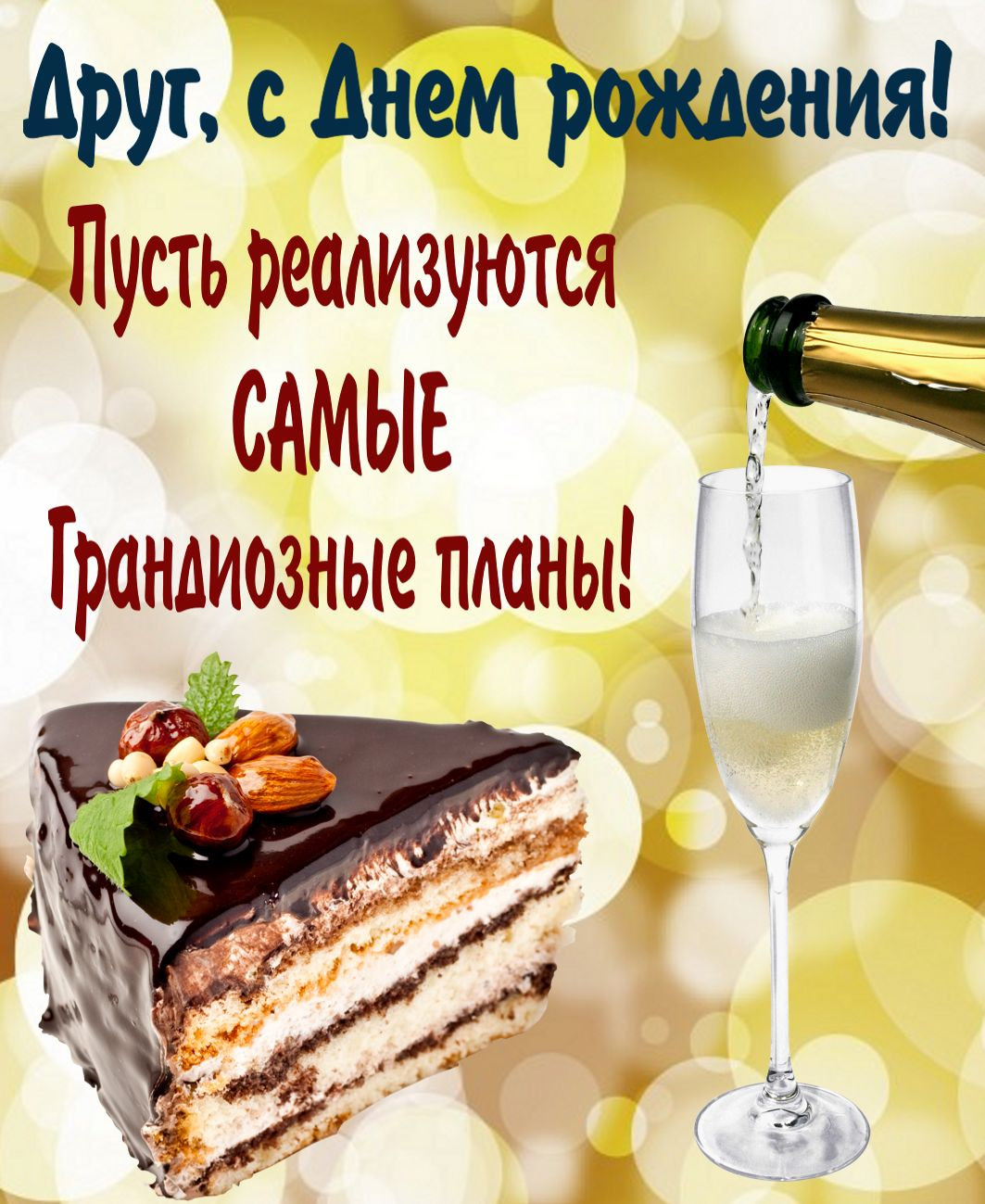 Открытка другу на День рождения - тортик и шампанское с пожеланием