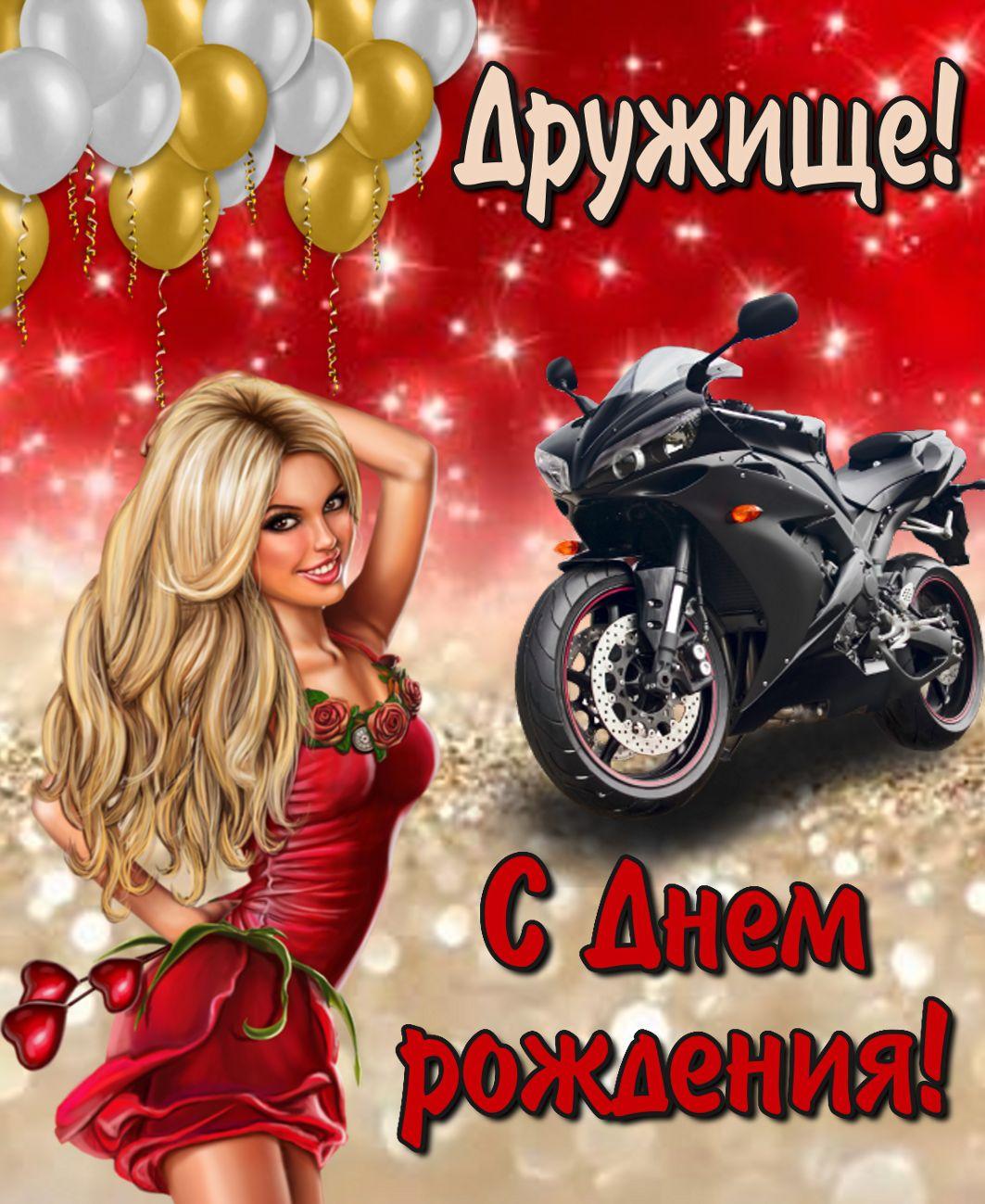 Открытка с девушкой и мотоциклом