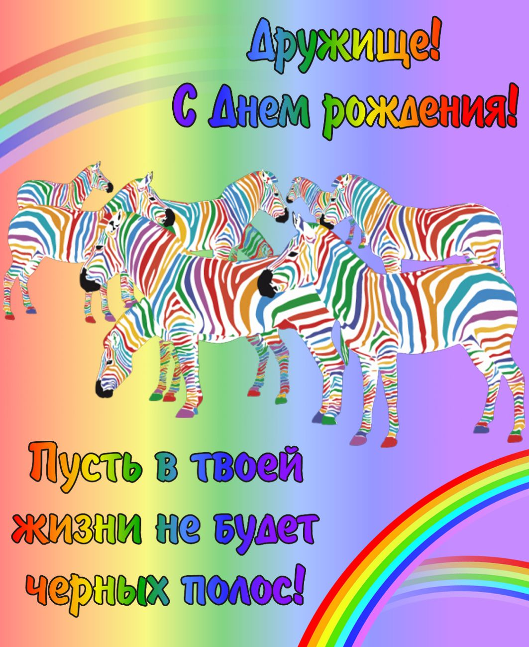 Открытка другу на День рождения - радужные зебры без черных полос