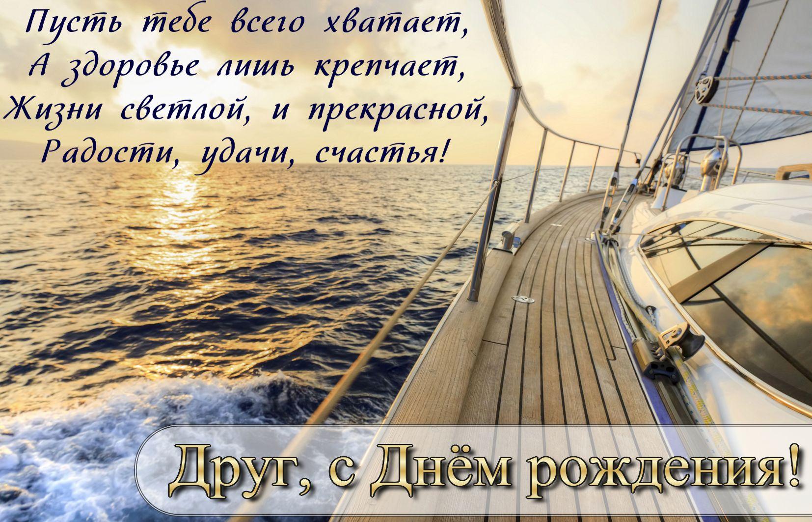 Пожелание с видом на море с борта яхты