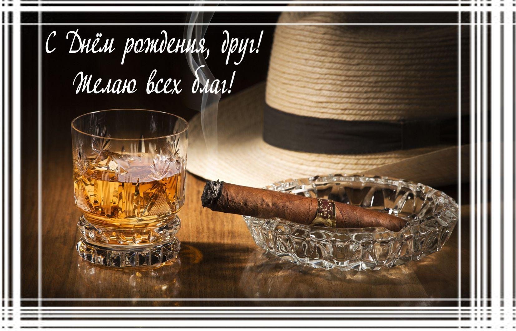 Открытка другу на День рождения - бокал виски и сигара в красивой рамке