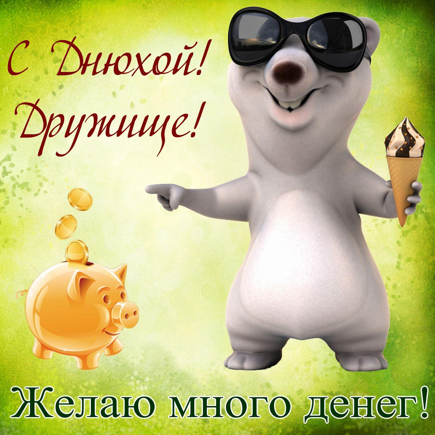 Открытка другу на День рождения - мультяшный мишка и свинья-копилка