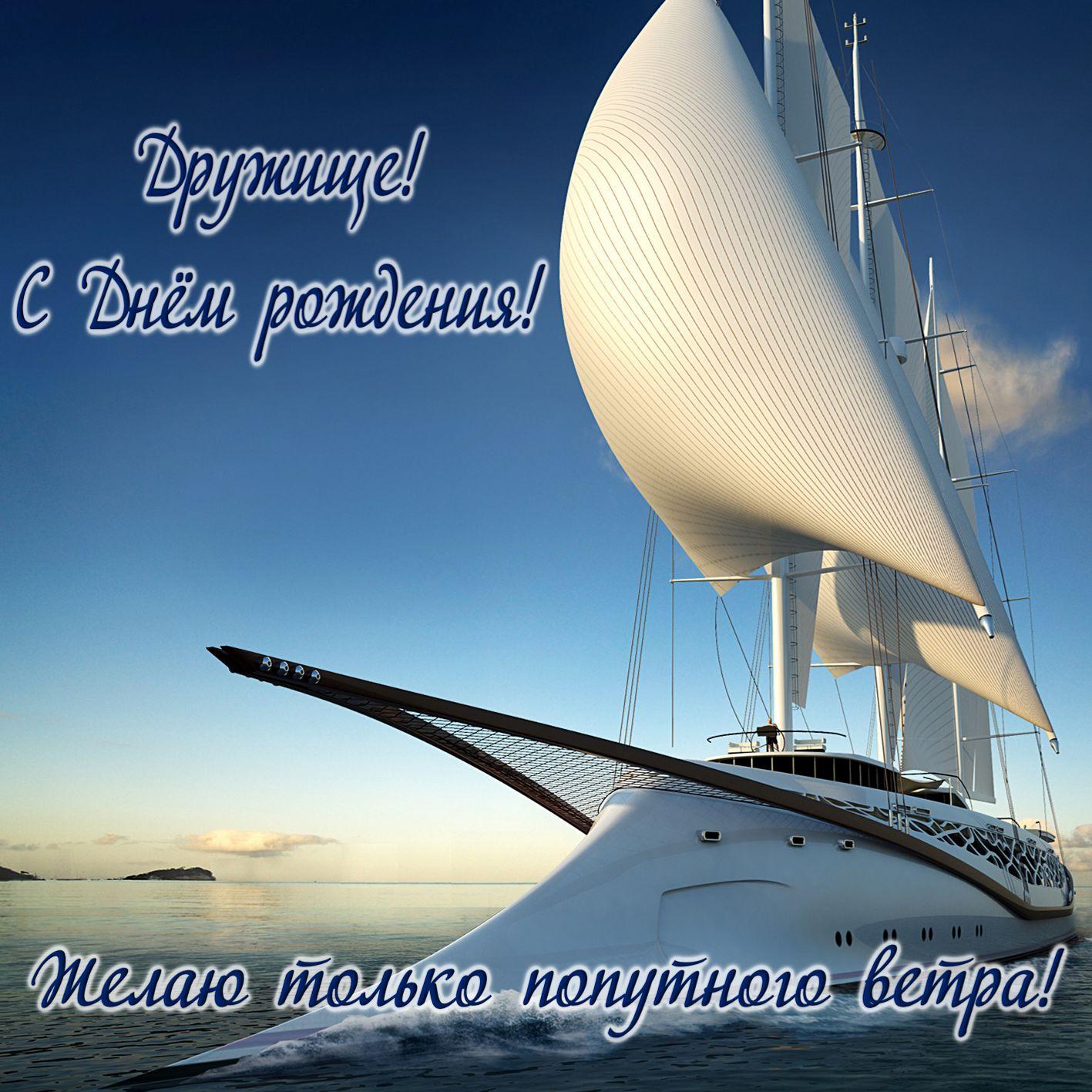 Открытка другу на День рождения - яхта под парусами на фоне синего неба