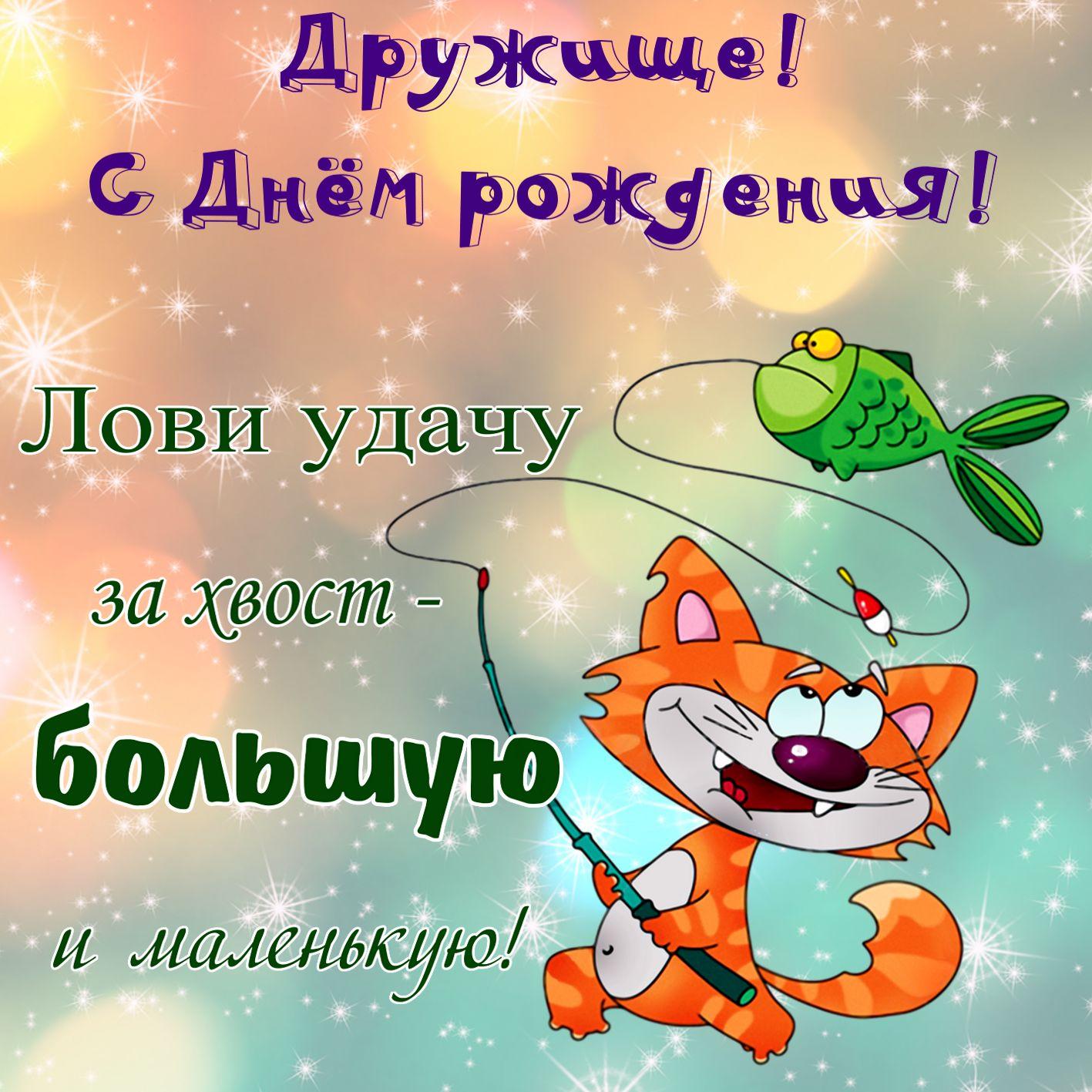 Пожелание удачи другу на День рождения