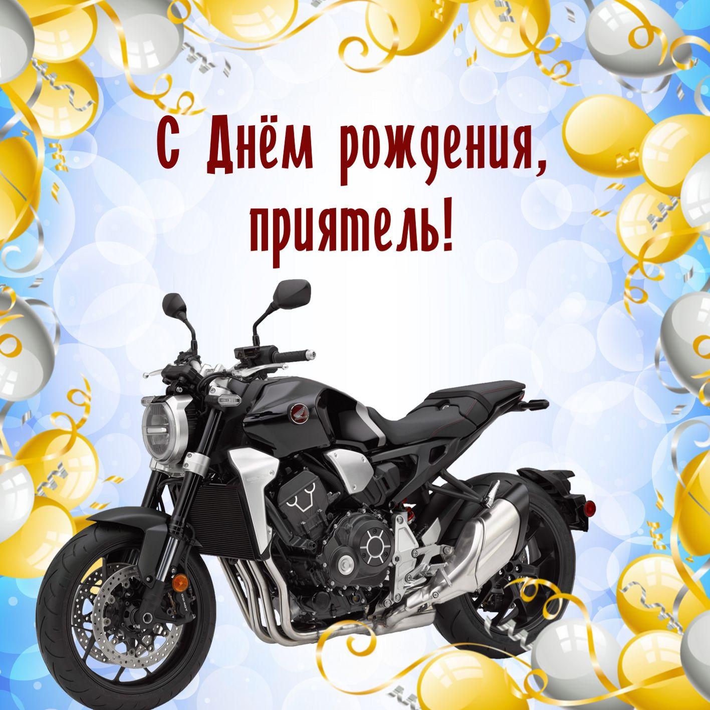 Открытка другу на День рождения - красивый мотоцикл в рамке из шариков