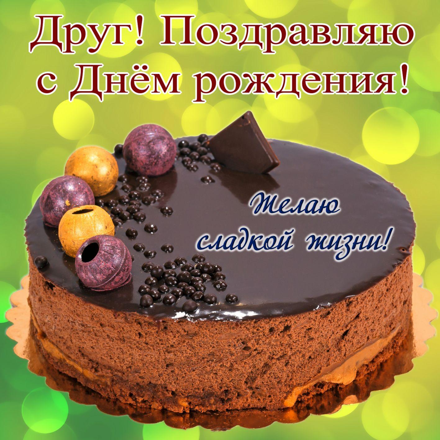 Большой торт на День рождения другу