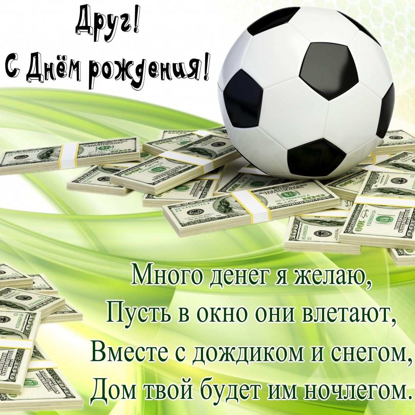 Открытка другу на День рождения - футбольный мяч на пачках долларов