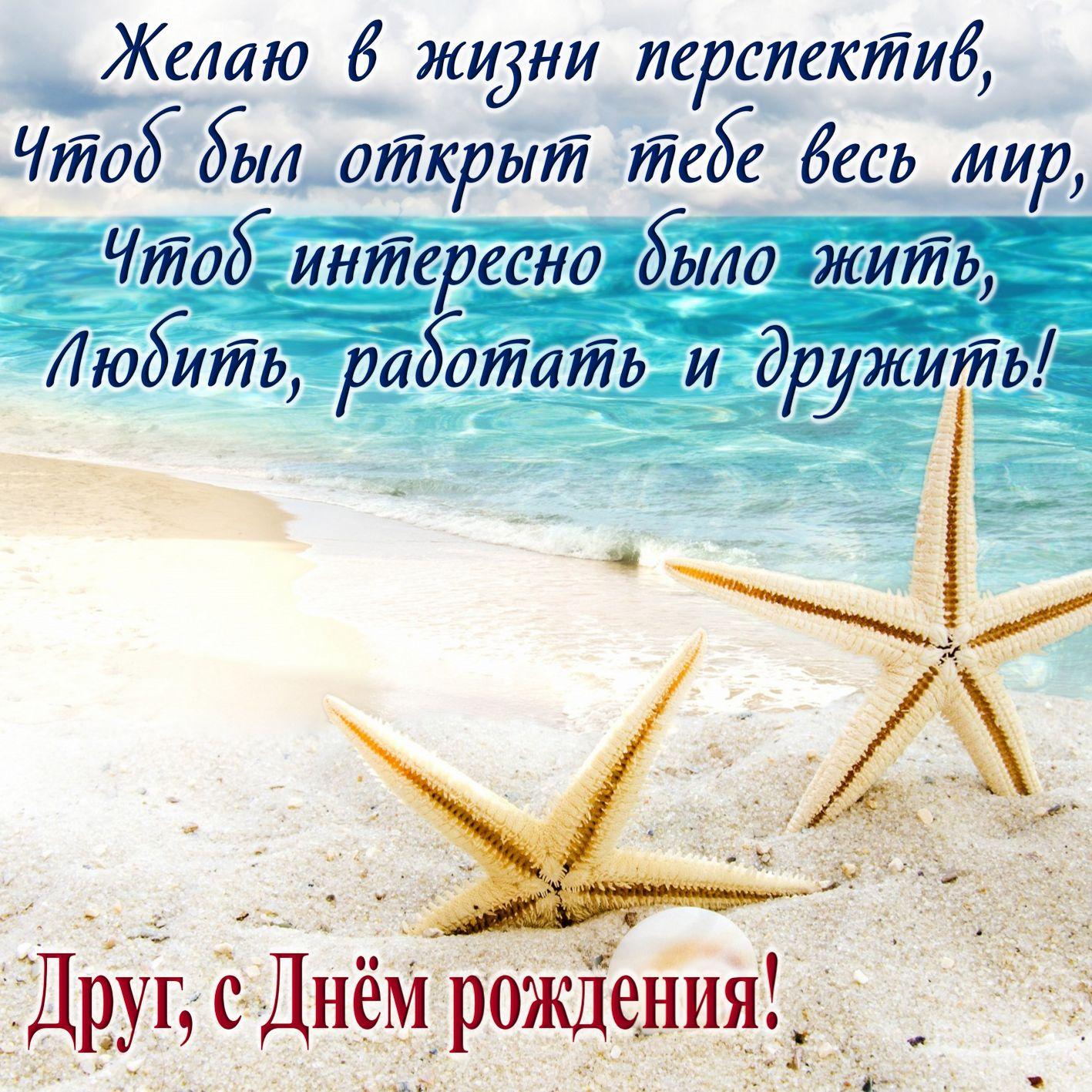 Морские звезды на песке и пожелание другу