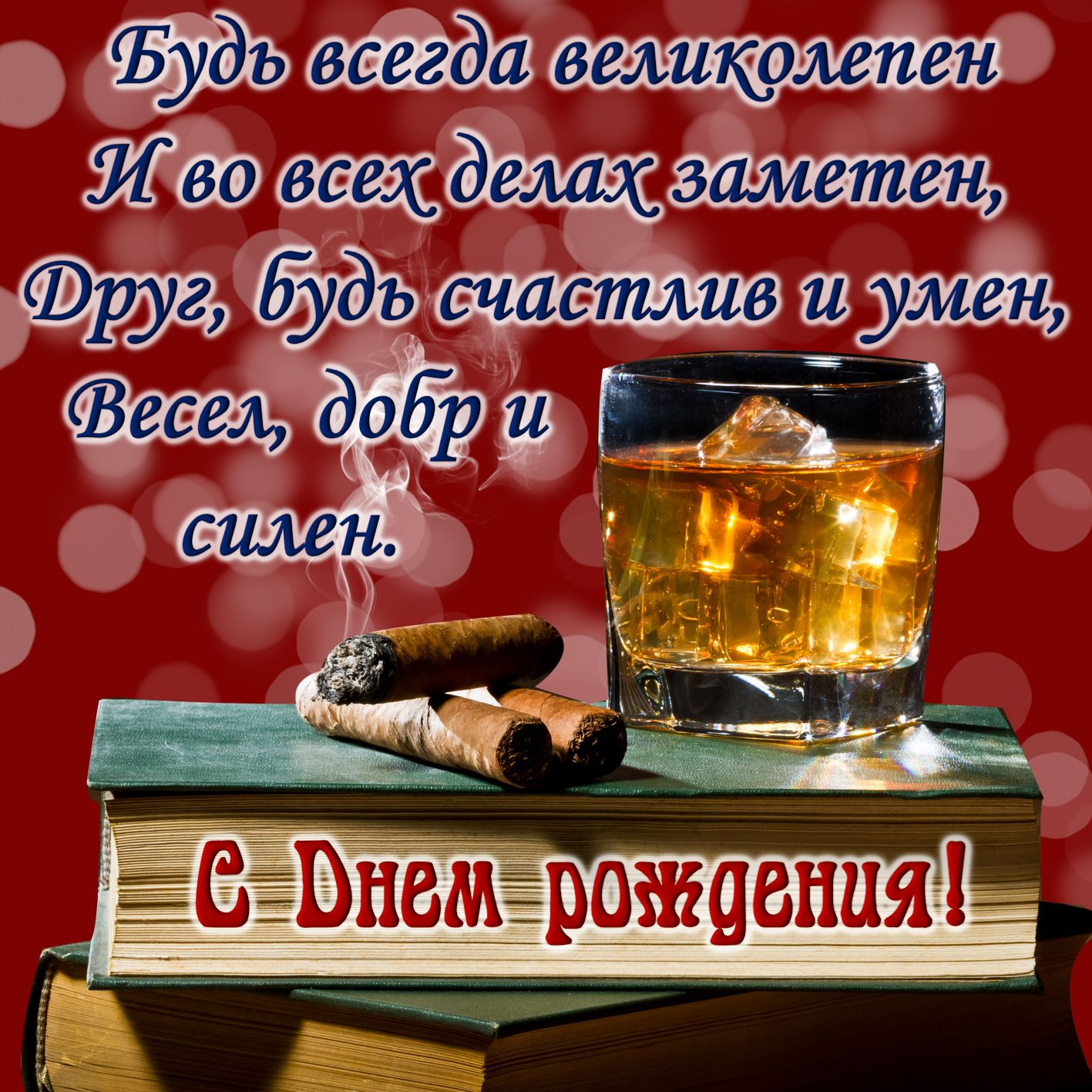 Картинка со стихами, виски и сигарами другу