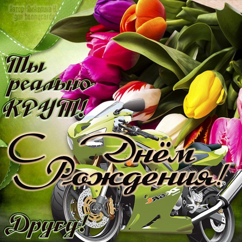Открытка - тюльпаны и мотоцикл на День рождения другу