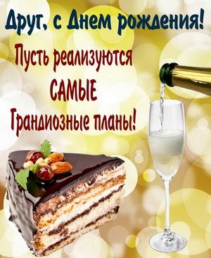 Тортик и шампанское с пожеланием