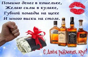 Пожелание, виски и набитый кошелек для друга