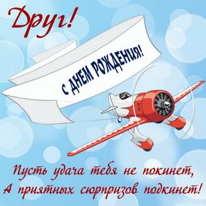 Мультяшный самолетик на День рождения