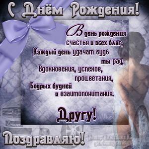 Красивая открытка для друга с пожеланием