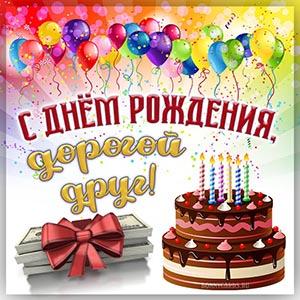 Открытка с Днём рождения дорогому другу с тортом