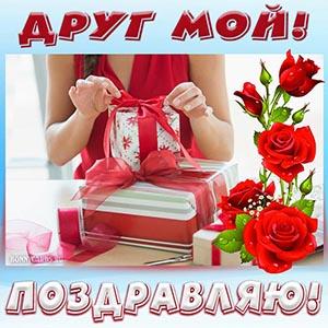 Поздравление моему другу с подарком и розами